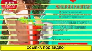 жидкий каштан цена в украине