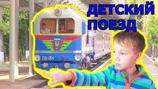 VLOG Детская железная дорога Поезд для детей Катаемся на поезде