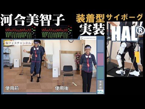 女優・河合美智子さん(脳卒中を経験)のHAL®の体験動画