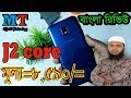 - Samsung Galaxy J2 Core Unboxing & Review Bangla Oreo Go Edition
