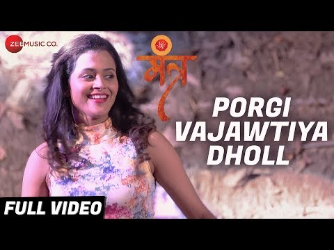 Porgi Vajawtiya Dholl -Full Video |Mantr |Avadhoot Gupte |Deepti D, Saurabh G, Shubhankar E, Sujay J