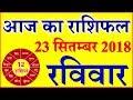 Aaj ka Rashifal Today Horoscope in Hindi Daily राशिफल 23 सितम्बर 2018