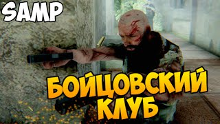 SAMP #59 - Бойцовский клуб 2