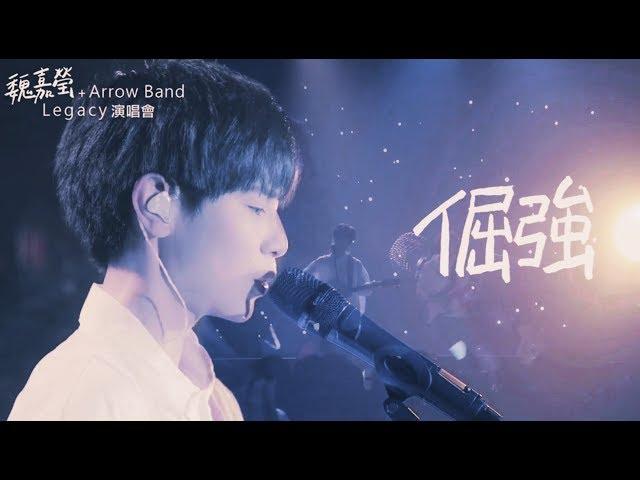 魏嘉瑩 Arrow Wei【倔強】台中 Legacy Live版