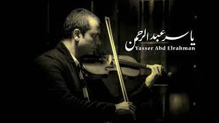 موسيقي فيلم أيام السادات / الموسيقار ياسر عبد الرحمن