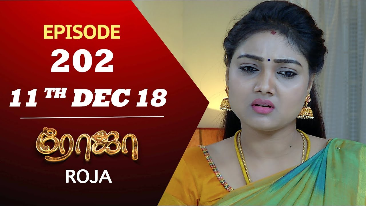ROJA Serial | Episode 202 | 11th Dec 2018 | ரோஜா | Priyanka | Sibbu Suren | Saregama TVShows Tamil