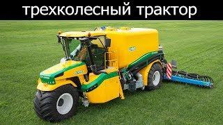 Трехколесный трактор, трицикл для сельского хозяйства