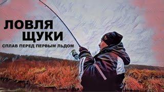 Сплав перед ПЕРВЫМ ЛЬДОМ ЛОВЛЯ ЩУКИ Рыбалка на Спиннинг ПРИМАНКИ НА ЩУКУ Джиг