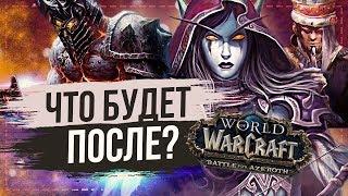 ЧТО БУДЕТ ПОСЛЕ Battle for Azeroth ? / Возвращение Короля Лича?