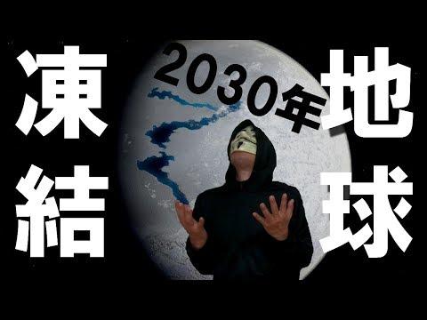 2030年、地球丸ごと凍結【氷河期】|Time Traveler from 2062