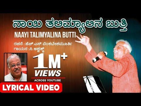 Naayi Talimyalina Butti Song with Lyrics | C Ashwath | H S Venkatesh Murthy | Kannada Folk Song