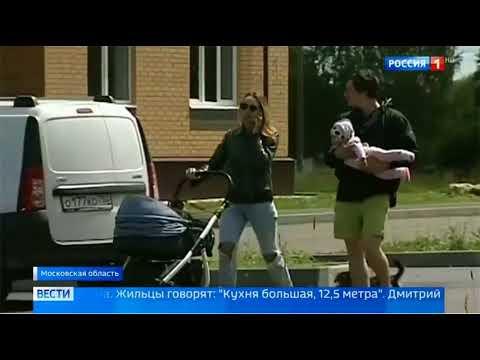 «Россия 1», Московская область, Переселение из аварийного жилья