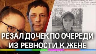 Резал по очереди: убийцу сестер объявили в розыск