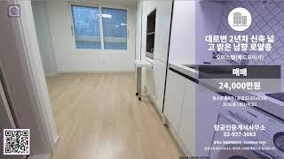 [보는부동산] 성북구 동소문동 오피스텔 매매