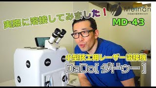 【レーザー】小型技工用レーザー溶接機DaDo[ダドゥー]ご紹介!【名南】