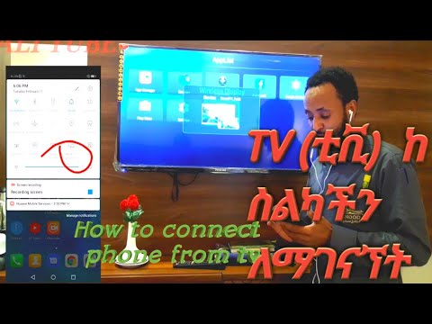Download ስልካችንን ከ ቲቪ (Tv) እንዴት ማገናኘት እንችላለን? How to connect phone to TV???
