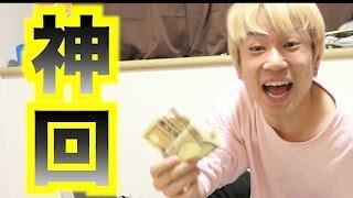 【奇跡】中身のわからない商品を開封してたら1万円入ってたんだけどwww