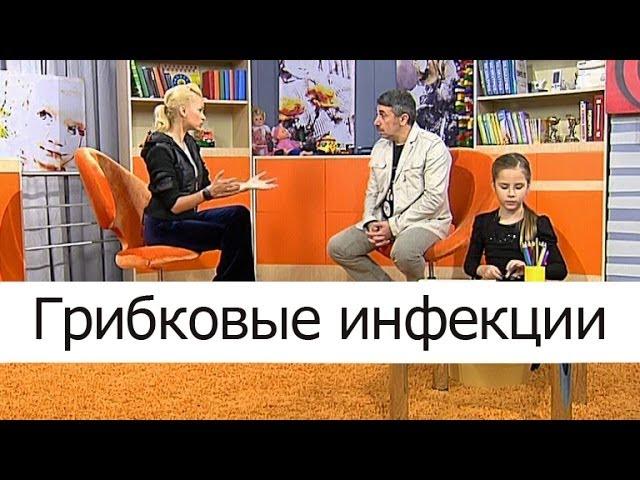 Грибковые инфекции - Школа доктора Комаровского