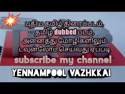 How To Download Tamil New Movies And Tamil Dubbed Hindi English Telugu Kannada  Hd