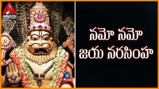 Video Lord Narashima Swami Special Songs | Namo Namo Jaya Narasimha Telugu Devotional Song download MP3, 3GP, MP4, WEBM, AVI, FLV Agustus 2017