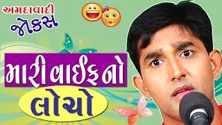 rushikesh trivedi na jokes mari wife no locho gujarati comedy