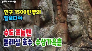 【리빙tv】손바닥세계여행, 인구 1500만명의 캄보디아…