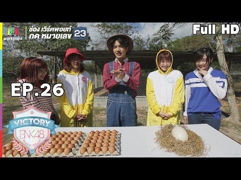 VICTORY BNK48 | ภารกิจส่งท้ายปี | EP.26 | 25 ธ.ค. 61 Full HD