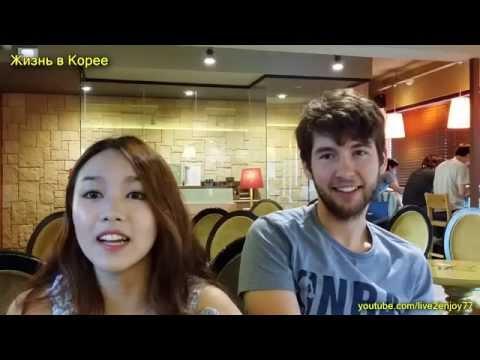 корейцы познакомятся