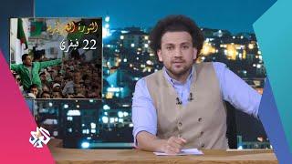 جو شو يعلّق على عودة الاحتجاجات في الذكرى الثانية للحراك الجزائري