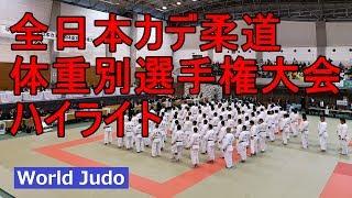 全日本カデ柔道体重別 2019 ハイライト Judo Highlights