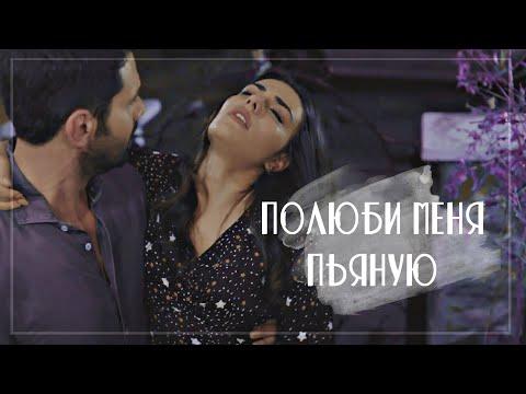 Ali+ Sevda || АЛИ СЕВДА || - ПОЛЮБИ МЕНЯ ПЬЯНУЮ !( 6 серия)HD