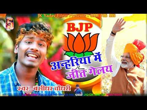 अन्हरिया में जीत गेलय - Anahriya Me Jit Gayil - Bhojpuri Election Song 2019 - Bansidhar Choudhary
