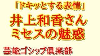 井上和香 ますますレベルアップ *チャンネル登録をお願いします⇒ http:...