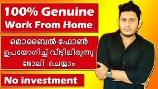 Genuine Work at Home Jobs Using  Your Mobile Phone or Computer