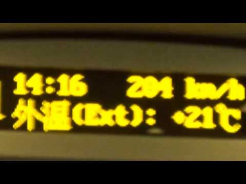 นั่งรถไฟความเร็วสูงจากสถานีฉาวซานไปสถานีเซียะเหมินเป่ย