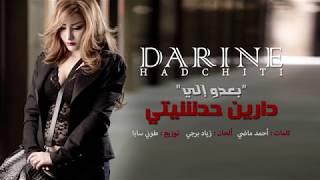 Darine Hadchiti - Baadou Eli 2018   دارين حدشيتي - بعدو الي