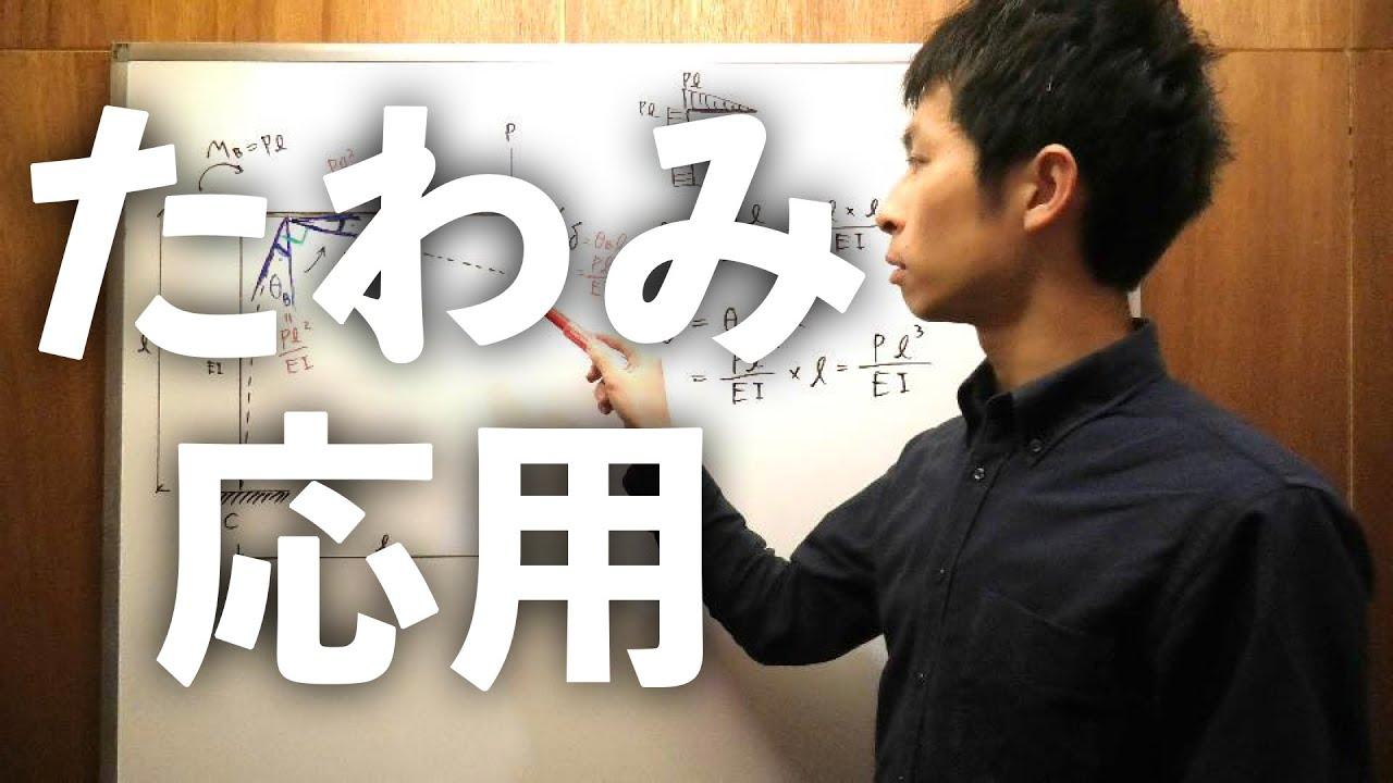 【たわみ応用】一級建築士試験問題解説 7本目