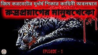 Sunday Suspense | Jim Corbett | The Man eating Leopard of Rudraprayag | অলৌকিক মানুষখেকো | Episode 1
