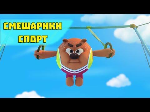 Ради здоровья - Смешарики 3D. Спорт (Новая серия 2017)