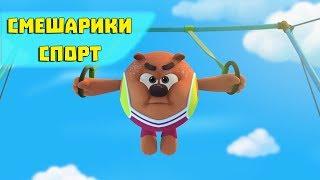 Смешарики 3D Спорт - Ради здоровья (Новая ПРЕМЬЕРНАЯ серия 2017)