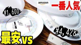 [6畳]LEDシーリングライトってどれ買えばいいの?【Amazon最安vs一番人気】 thumbnail