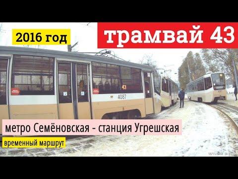 Трамвай 43 метро Семёновская - станция Угрешская (временный маршрут)