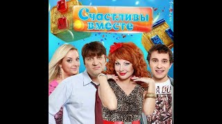 Счастливы вместе - 5 сезон (221-224 серия) HD