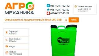 Опрыскиватель аккумуляторный Zirka ОА 316(Больше информации можете посмотреть тут: http://goo.gl/P6wmjr Так же Вы всегда можете купить Опрыскиватель Zirka OA-316А..., 2016-01-28T10:24:43.000Z)
