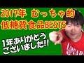 【糖質制限】2017年低糖質食品BEST5!! の動画、YouTube動画。