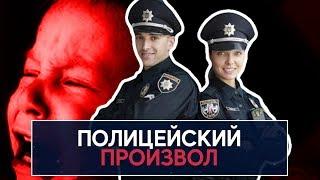 Україну захопила поліцейський свавілля - Недобрий Вечір