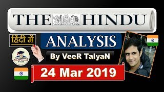 The Hindu News Paper 24 March 2019 Editorial Analysis, Science & Technology,Current Affairs- by VeeR