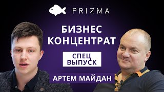Артем Майдан: «Я искренне верю в то, что бизнес может поменять страну»