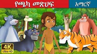የጫካ መጽሀፍ | Jungle Book in Amharic | Amharic Story for Kids | Amharic Fairy Tales