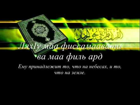 «Аят Аль Курси» 6 421 песня - слушать бесплатно онлайн или